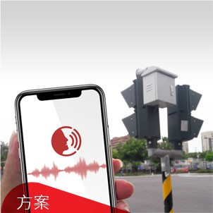 視障者友善環境 臺南市政府導入智慧交通有聲號誌