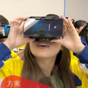 AR&VR編輯服務平台帶來身歷其境的學習體驗